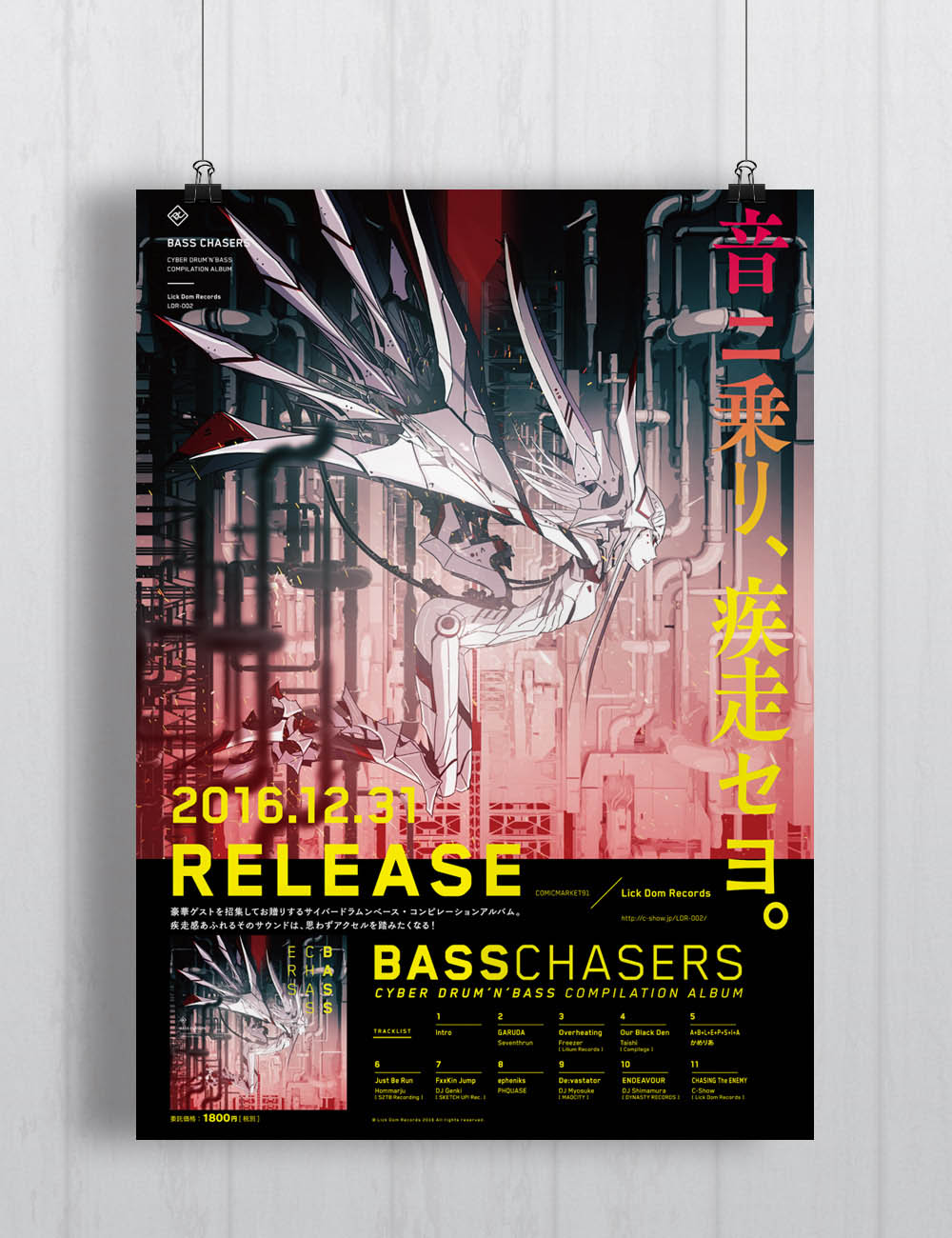 BASS CHASERS ポスターデザイン