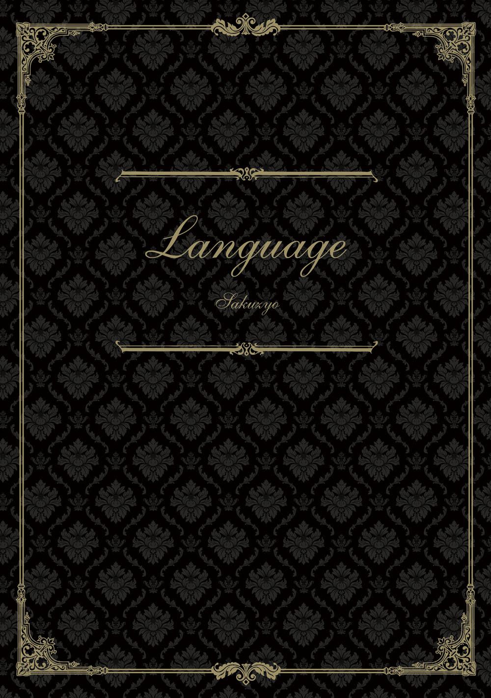 Language 楽譜本