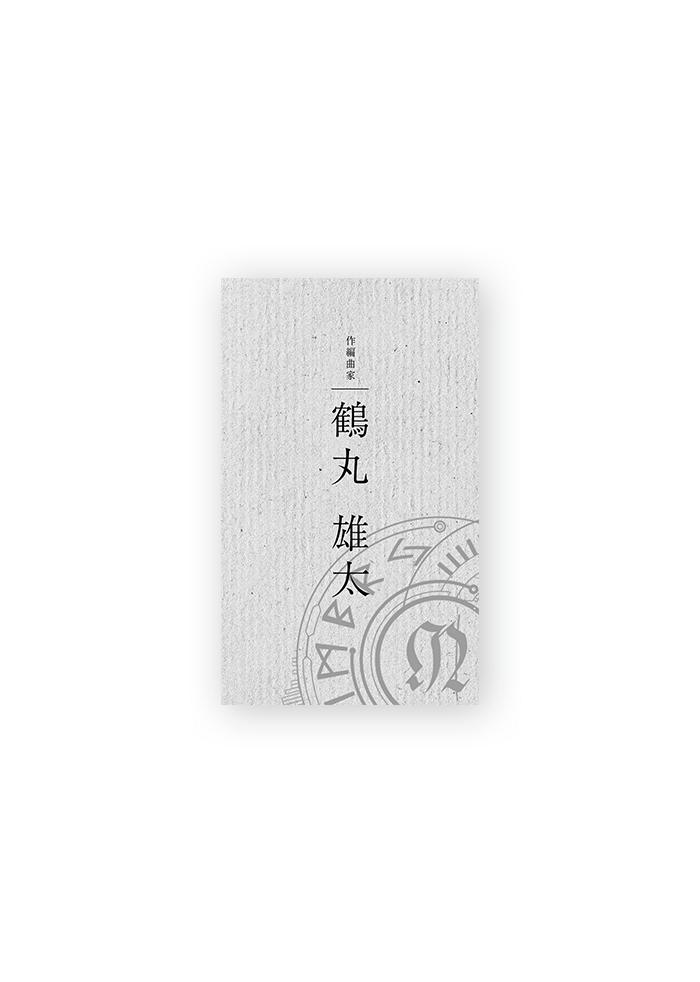鶴丸雄太 名刺デザイン