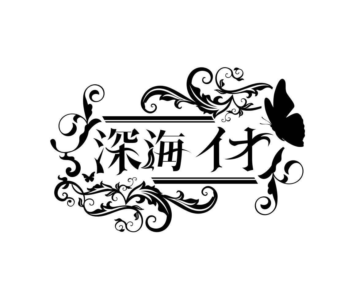 深海イオ ロゴ