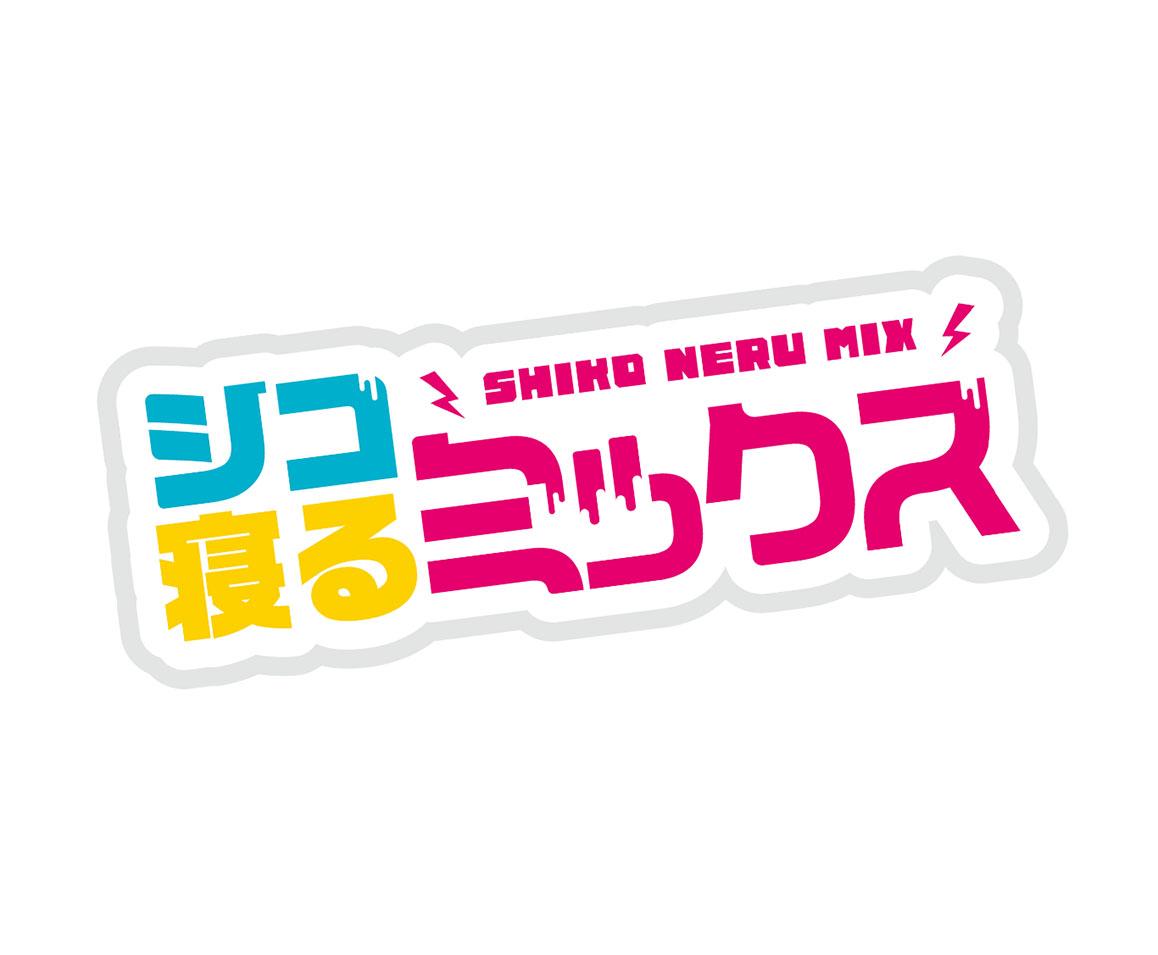 シコ寝るミックス ロゴ