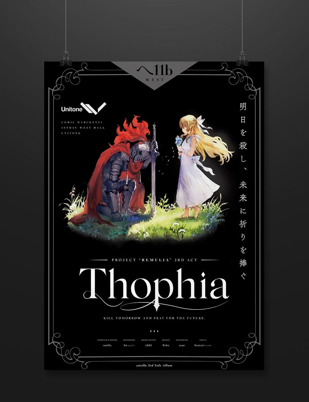 Thophia ポスター