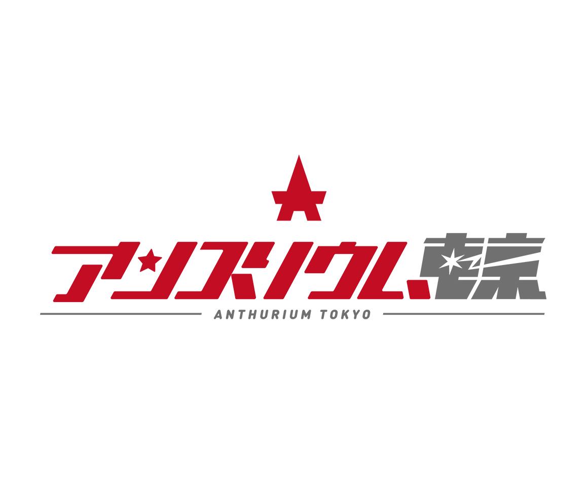 アンスリウム東京