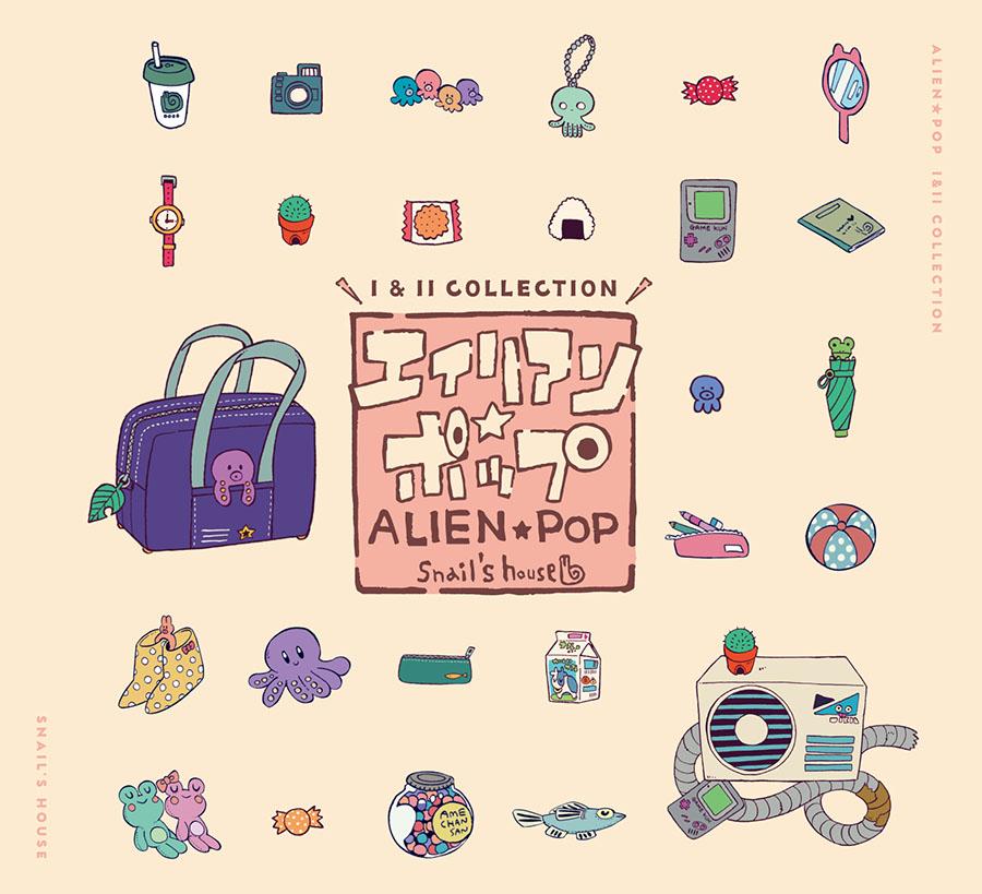 エイリアン☆ポップ I&II Collection