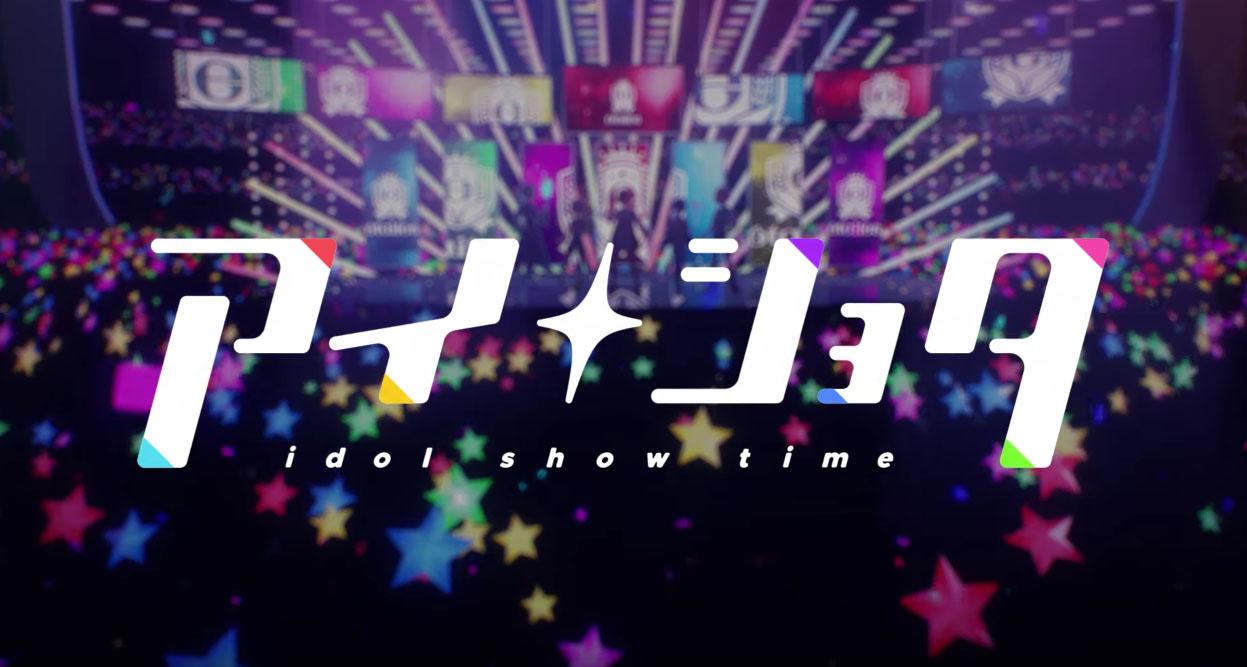 「アイショタ idol show time」作品紹介PV