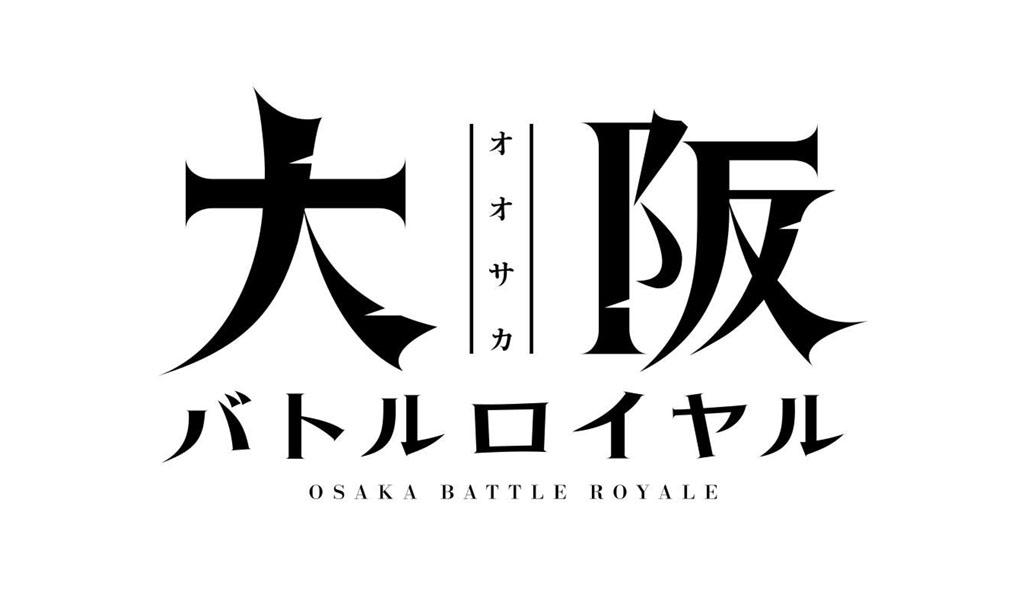 大阪バトルロイヤル