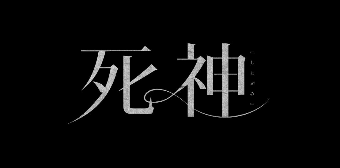 花譜 1st ONE-MAN LIVE『不可解』/「死神」リリック映像