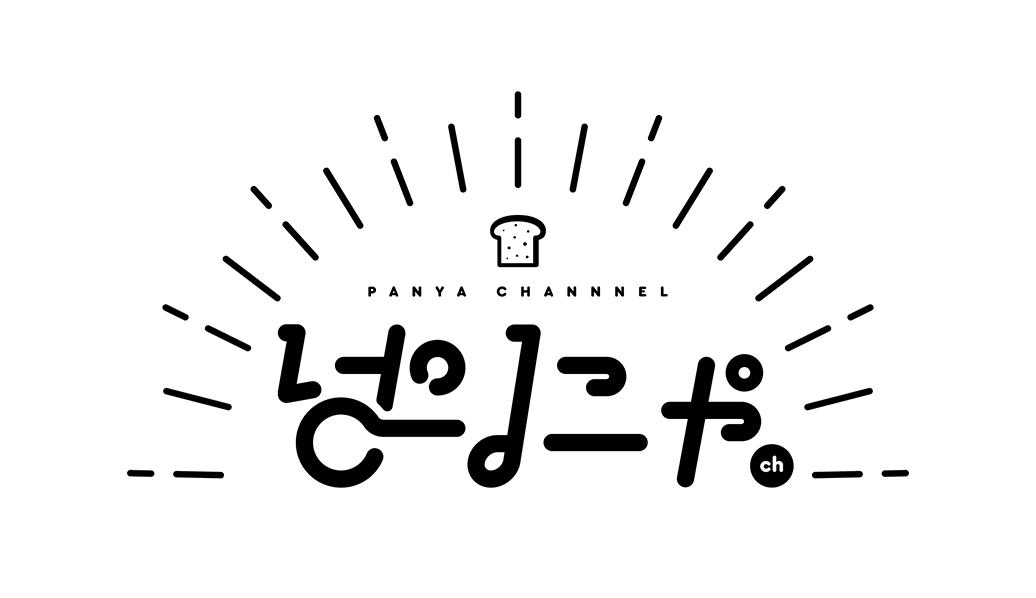 ぱにゃちゃんねる ロゴ/画面構成デザイン