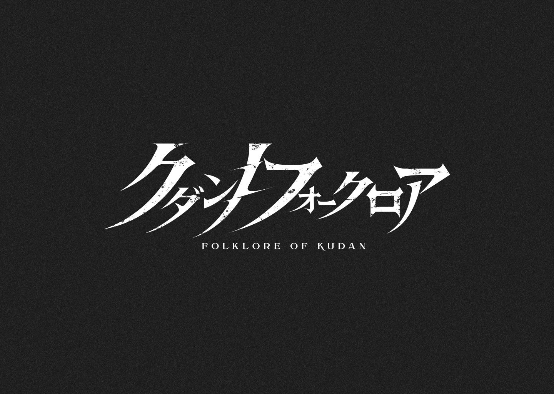 クダンノフォークロア – ロゴデザイン