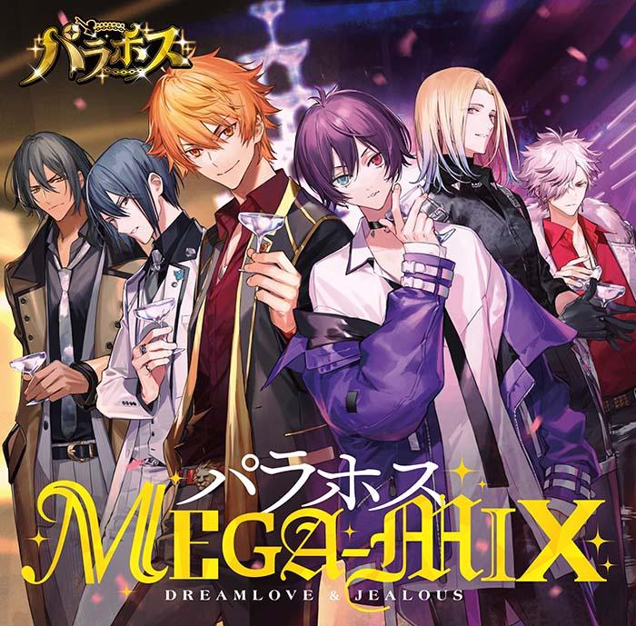 パラホス MEGA-MIX